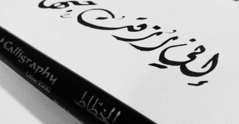 كلمات حب الرسول لزوجاته الرومانسية في بيت النبوة Arabic Calligraphy Calligraphy