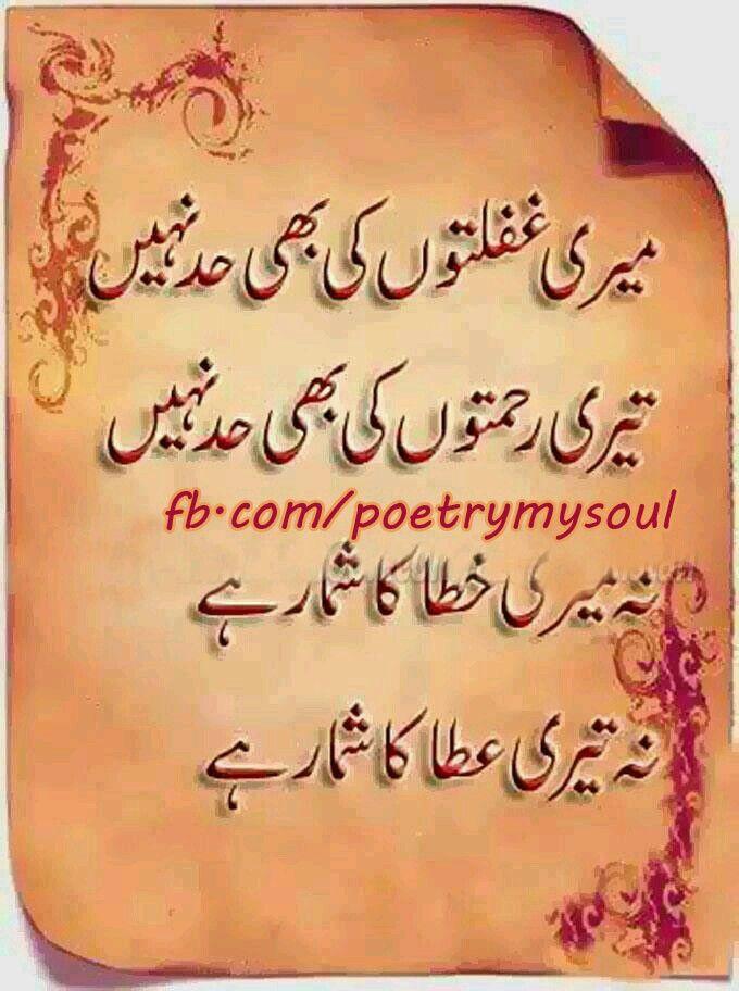 Ya Allah Iqbal Poetry Sufi Poetry My Poetry
