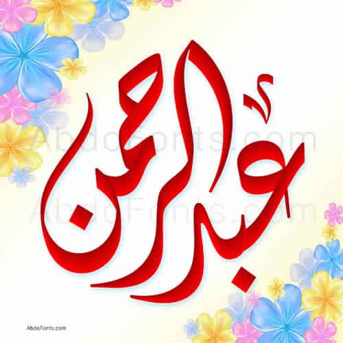 Pin By Afrah Aali On Names Arabic Calligraphy Painting Arabic Calligraphy Art Islamic Calligraphy