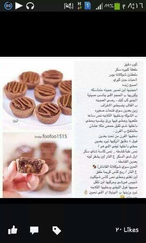 Pin By Sakina Adel On Gateau Arabic Sweets Cake Cookies Food