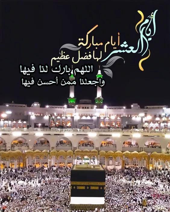 يوم عرفة افضل دعاء مستحب عن يوم عرفات مكتوب بالصور فوتوجرافر Islam Beliefs Islamic Quotes Quran Eid Mubarak Greetings