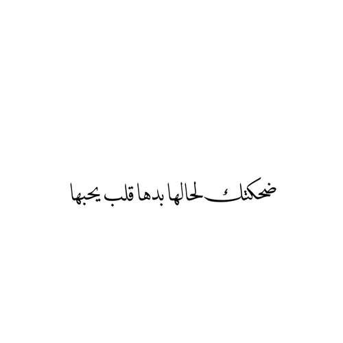 Waabel ضحكتك لحالها بدها قلب يحبها Leen Short Quotes Love Arabic Love Quotes Love Smile Quotes