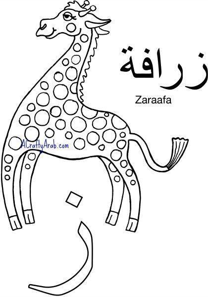 Arabic Coloring Page…Zayn is for Zaraafa {Printable