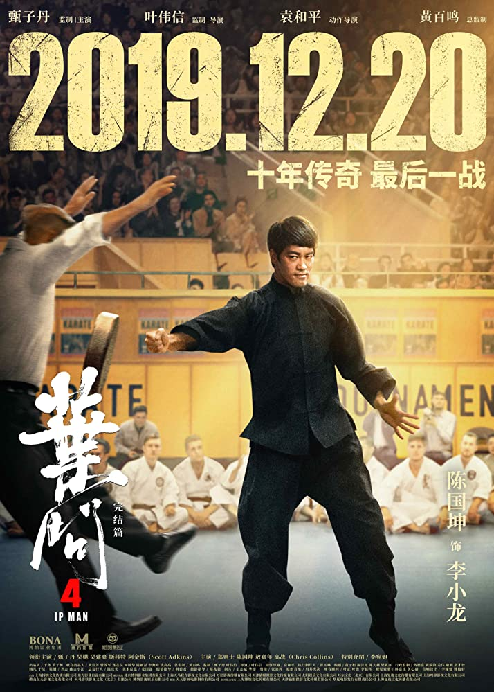 Ip Man 4 The Finale 2019 In 2020 Ip Man 4 Ip Man New Poster
