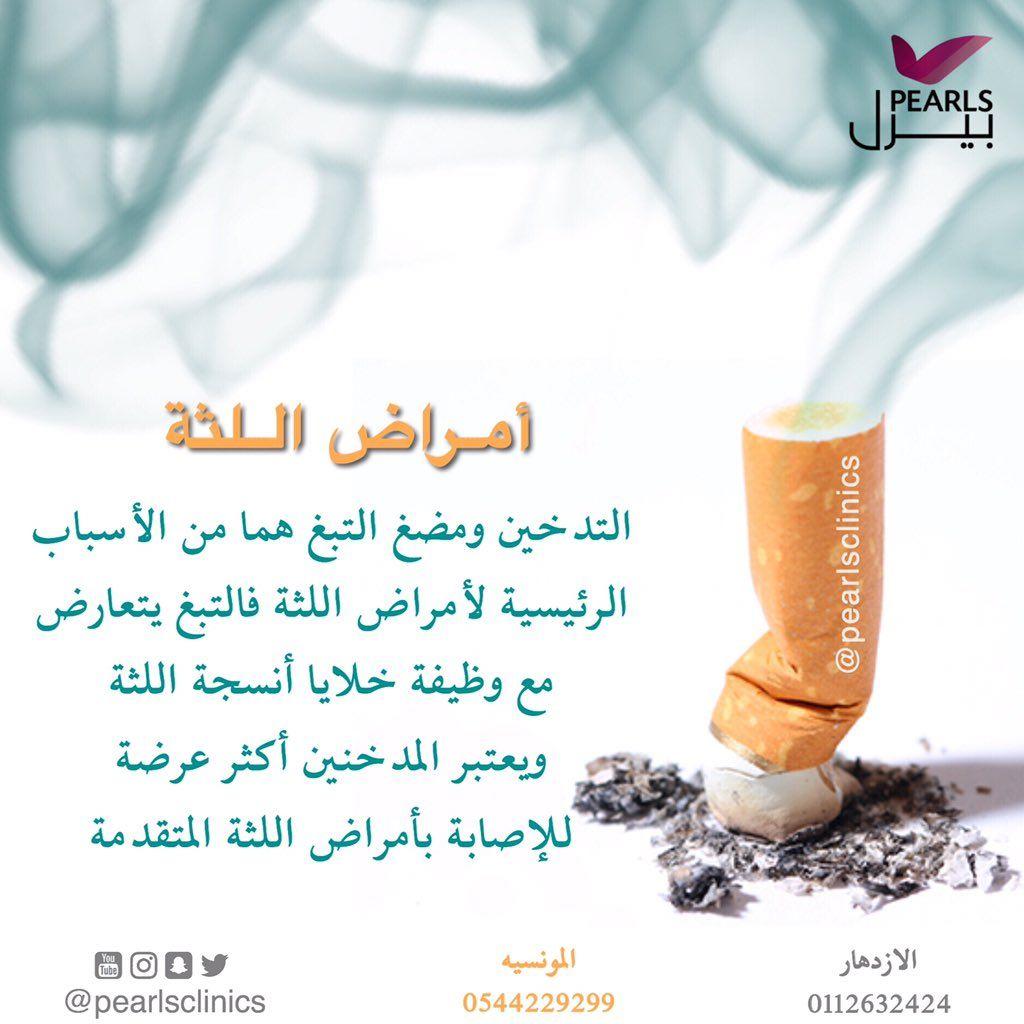 أمراض اللثة التدخين ومضغ التبغ هما من الأسباب الرئيسية لأمراض اللثة فالتبغ يتعارض مع وظيفة خلايا Dental Convenience Store Products Convenience Store