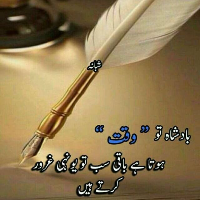 جہانزیب خاں گہری باتیں Pinterest Urdu Quotes Urdu