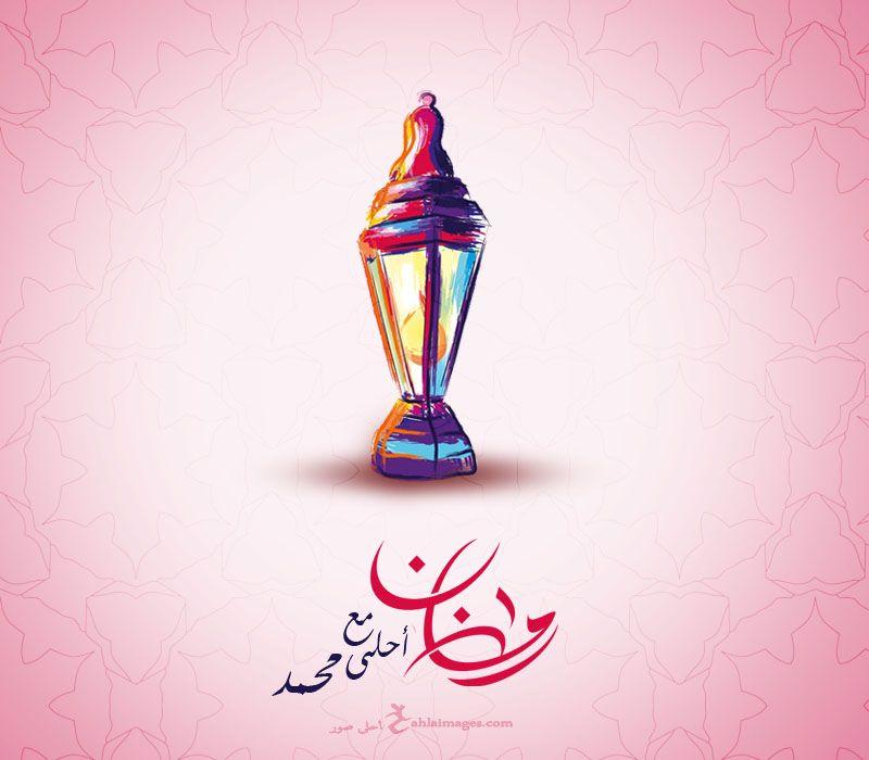 صور رمضان احلى مع اسمك اطلب تصميم Ramadan 2021 مجانا Ramadan Cards Novelty Lamp Ramadan