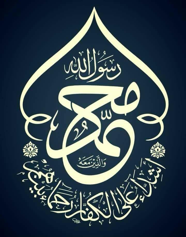محمد رسول الله والذين معه أشداء على الكفار رحماء بينهم | calligraphy ...