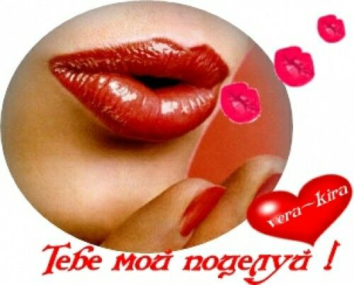 картинки дарю тебе поцелуй на турецком ног