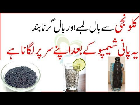Fast Hair Growth Tips In Urdu X2f Hindi Stop Hair Fall And Grow Long Amp Thicken Hair With Blackseeds Hair Growth Faster Hair Thickening Help Hair Loss