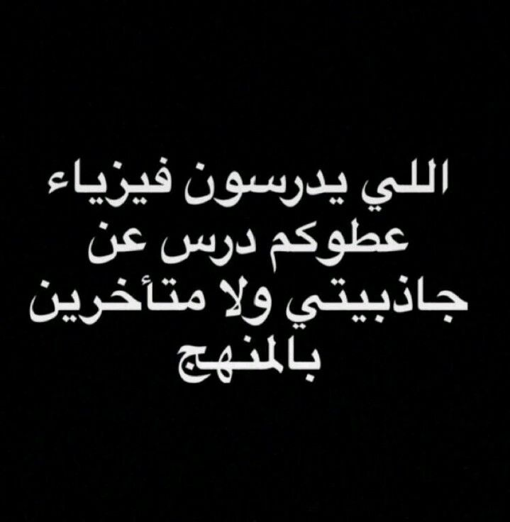 Pin By Imene Imene On نكت Funny Study Quotes Funny Quotes Funny Words