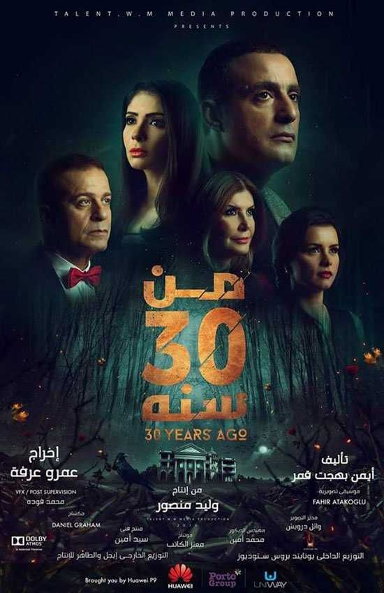 اعرف غرفة صناعة السينما تكذب محمد إمام وتعلن تصدر أحمد السقا للإيرادات Egyptian Movies Thriller Movies See Movie
