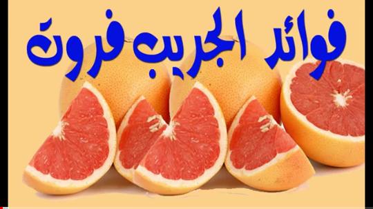 فوائد الجريب الفروت يحتوي الجريب فروت على الكثير من المركبات والعناصر الغذائية المهم ة التي ت كسب الجسم الكثير من الفوائد الصحي Health Advice Grapefruit Health
