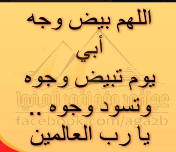 اللهم ارحم امواتنا وأموات المسلمين Quotes Arabic Calligraphy Calligraphy