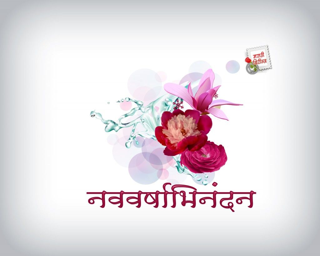 new year marathi greetings 2014 2