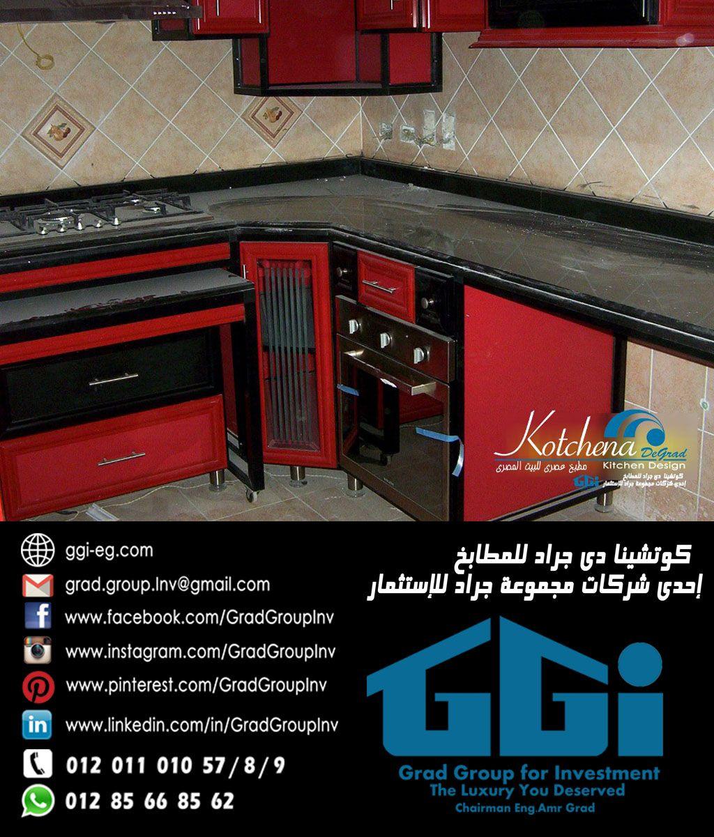 مطبخ المونيوم لون أحمر مودرن من تصميم وتنفيذ شركة كوتشينا دى جراد للمطابخ مطبخ عصرى للبيت المصرى إحدى شركات مجموعة جراد لل Kitchen Double Wall Oven Wall Oven
