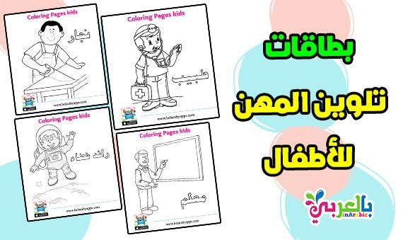 بطاقات تلوين المهن للاطفال تعليم المهن للاطفال بالصور Coloring Pages For Kids Coloring For Kids Fun Activities For Kids