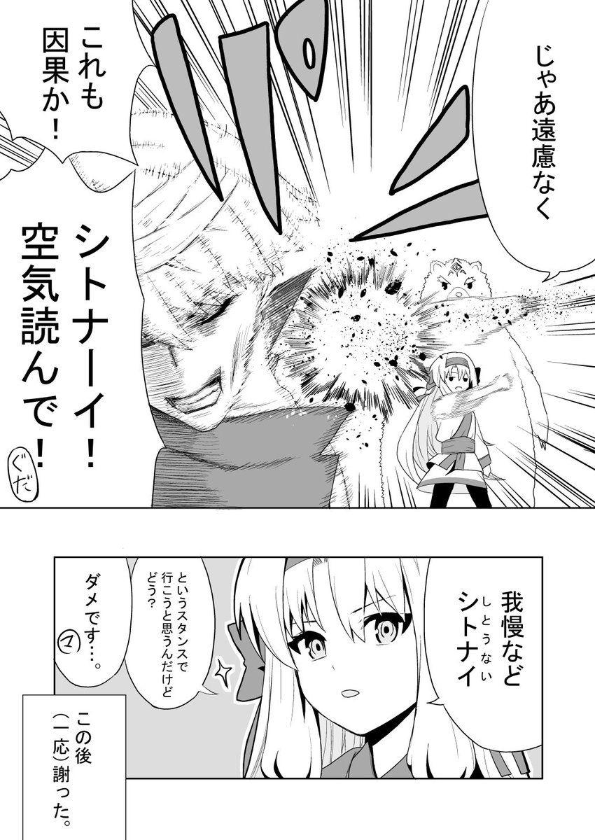 桃助 (momosuke088) さんの漫画 64作目 ツイコミ(仮) Fate 漫画, 漫画, マンガ