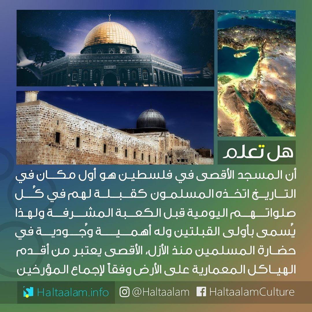 المسجد الأقصى أولى القبلتين القدس عاصمة فلسطين Book Qoutes Arabic Funny Knowledge Quotes