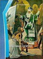Ελληνικά βιβλία > ΕΚΠΑΙΔΕΥΤΙΚΑ > ΕΚΠΑΙΔΕΥΣΗ ΓΕΝΙΚΑ ΘΕΜΑΤΑ > ΘΕΑΤΡΟ ΓΙΑ ΣΧΟΛΙΚΕΣ ΓΙΟΡΤΕΣ