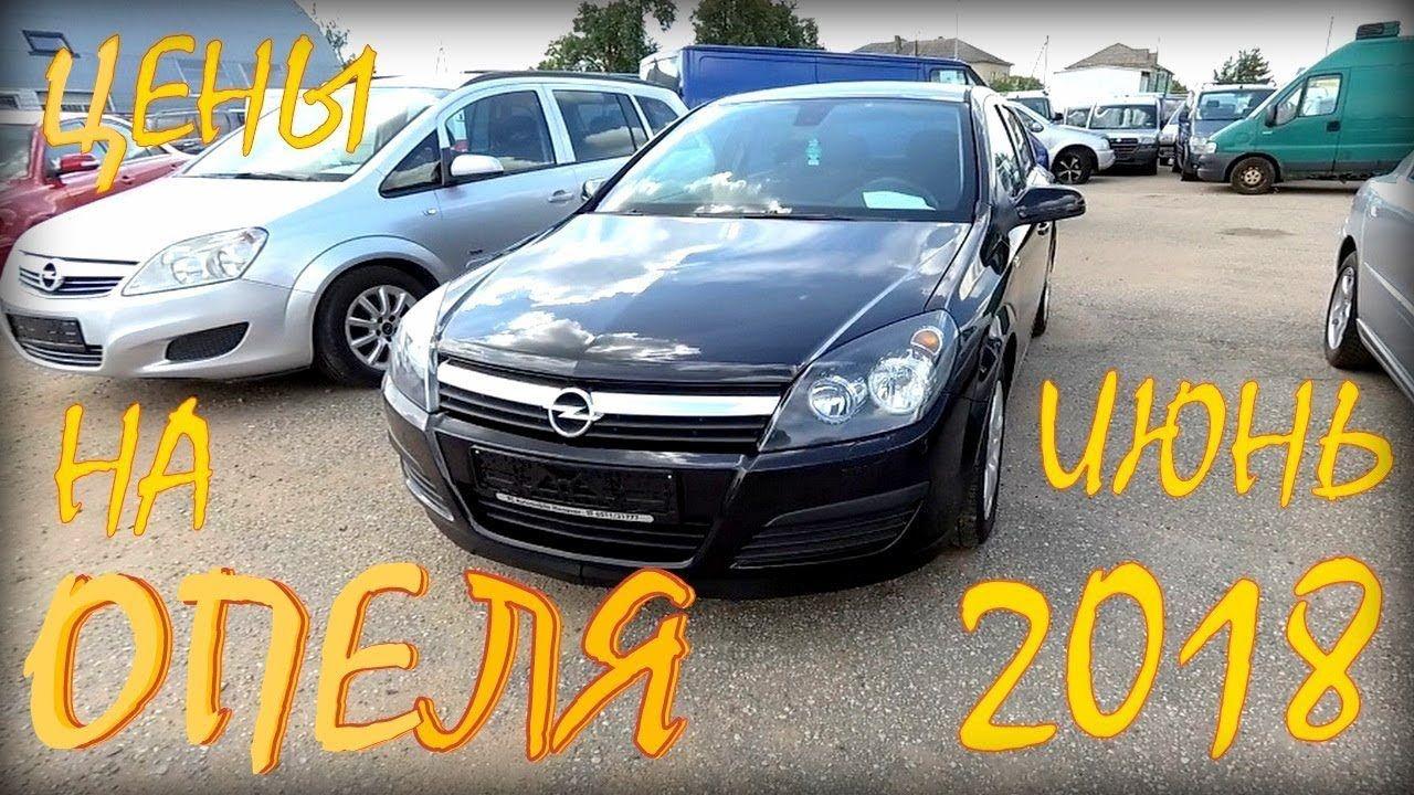 Цены на авто из Литвы, июнь 2018. Opel. Цены на автомобили из Литвы ... 57d9f5be0df