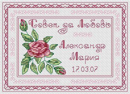 Вышивка крестом к свадьбе схемы скачать бесплатно