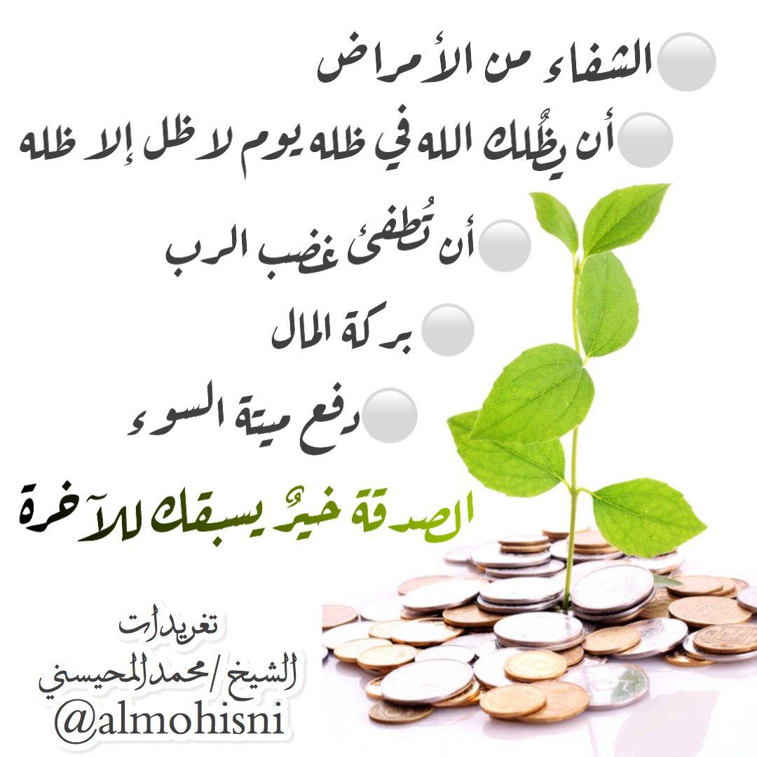الصدقة Holy Quran Islam Quran
