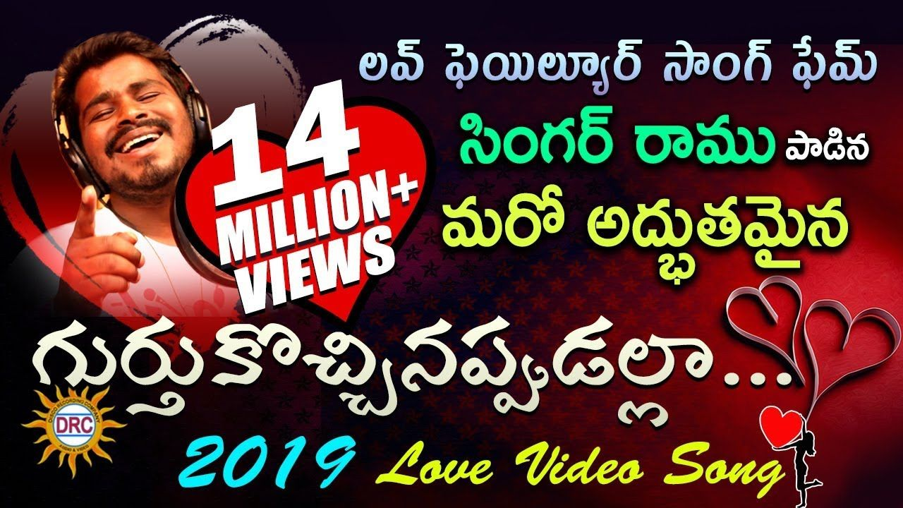 Gurtukochinaappudualla Love Video Song Download 2019 Singer Ramu Writer By Laxman Music By Kalyan N In 2020 Dj Remix Songs Audio Songs Free Download Emotional Songs