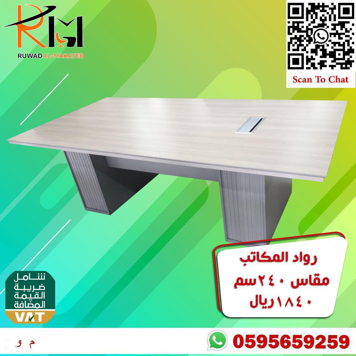 طاولة اجتماع تحفه In 2021 Decor Home Decor Furniture