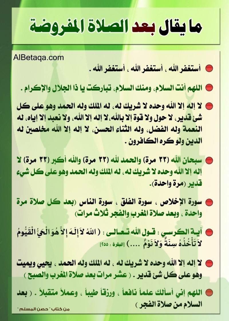 Pin By بيبو On الصلاة خير موضوع Islamic Love Quotes Quran Quotes Islamic Quotes