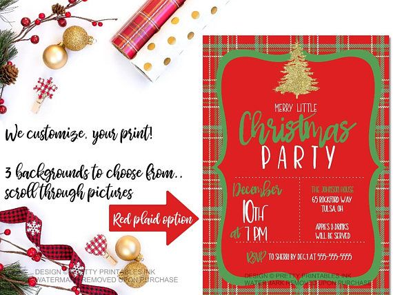 Printable Christmas party invitation - three different backgrounds - holiday party invitation