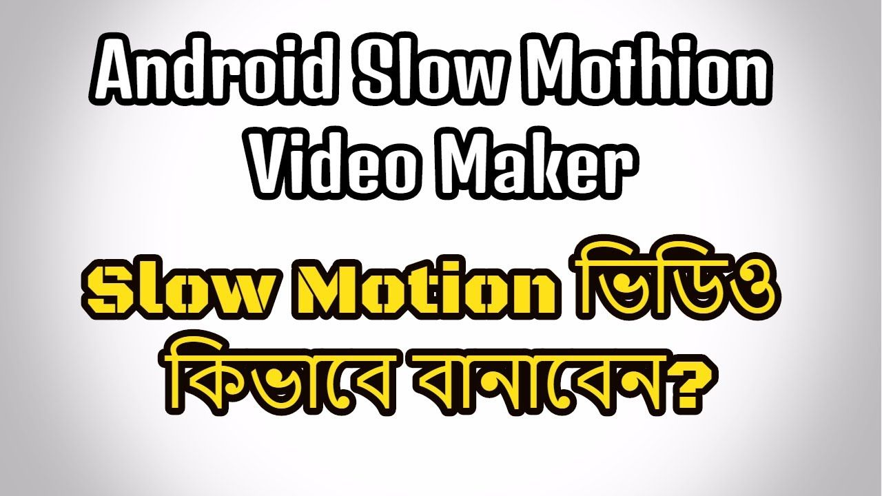 How to make slow motion video on android mobile android