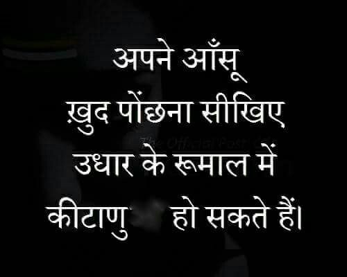 Funny Motivational Quotes In Hindi 5