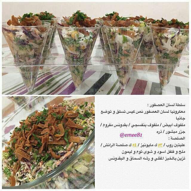 سلطة لسان العصفور Food Dishes Arabic Food Food Receipes