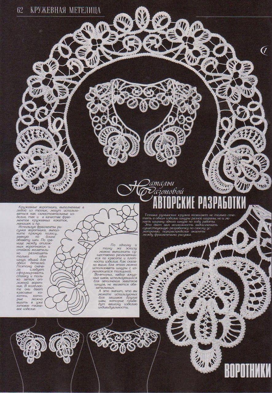 0_11f972_2f7131d_XXXL.jpg (886×1280)   ENCAJE   Pinterest   Crochet ...