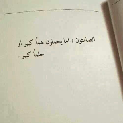 كآن حلمم Arabic Quotes Funny Arabic Quotes Quotes