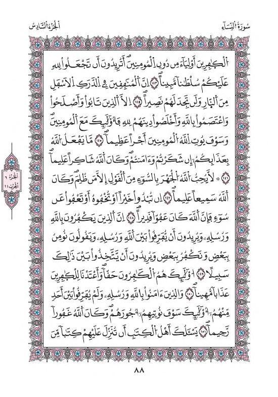 مصحف مكتوب رواية ورش Quran Book Quran Verses Words