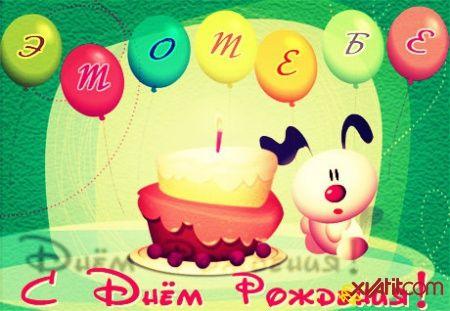 Флэш открытки в день рождения