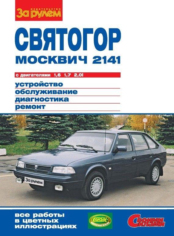 Руководство По Ремонту Двигатели Москвич