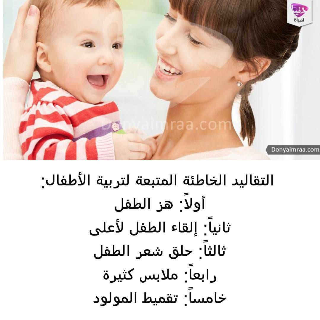 Emraa On Instagram إذا كنت إحدى الأمهات المحظوظات بإستقبال طفل جديد مع بداية العام الجديد فيجب عليك أن تتعرفي على Instagram Posts Instagram Toddler Books