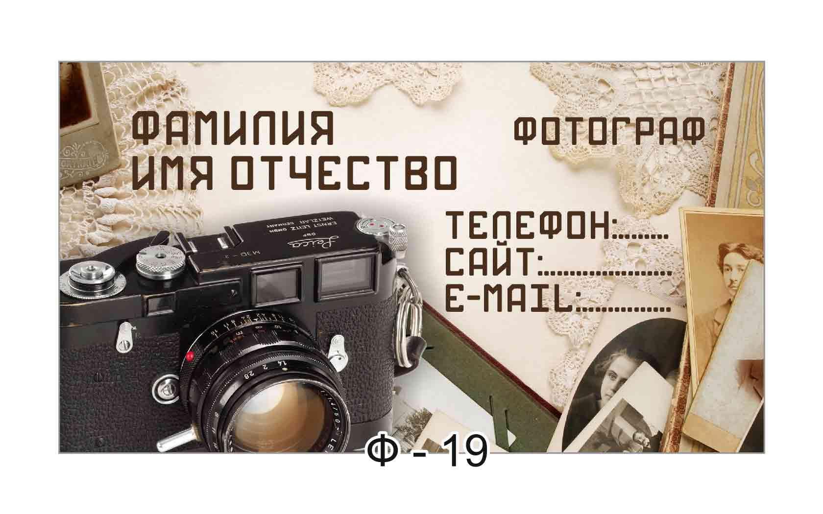 Скачать шаблоны визиток фотографа