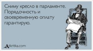 Аткрытка №290094: Сниму кресло в парламенте.  Порядочность и  своевременную оплату  гарантирую. - atkritka.com