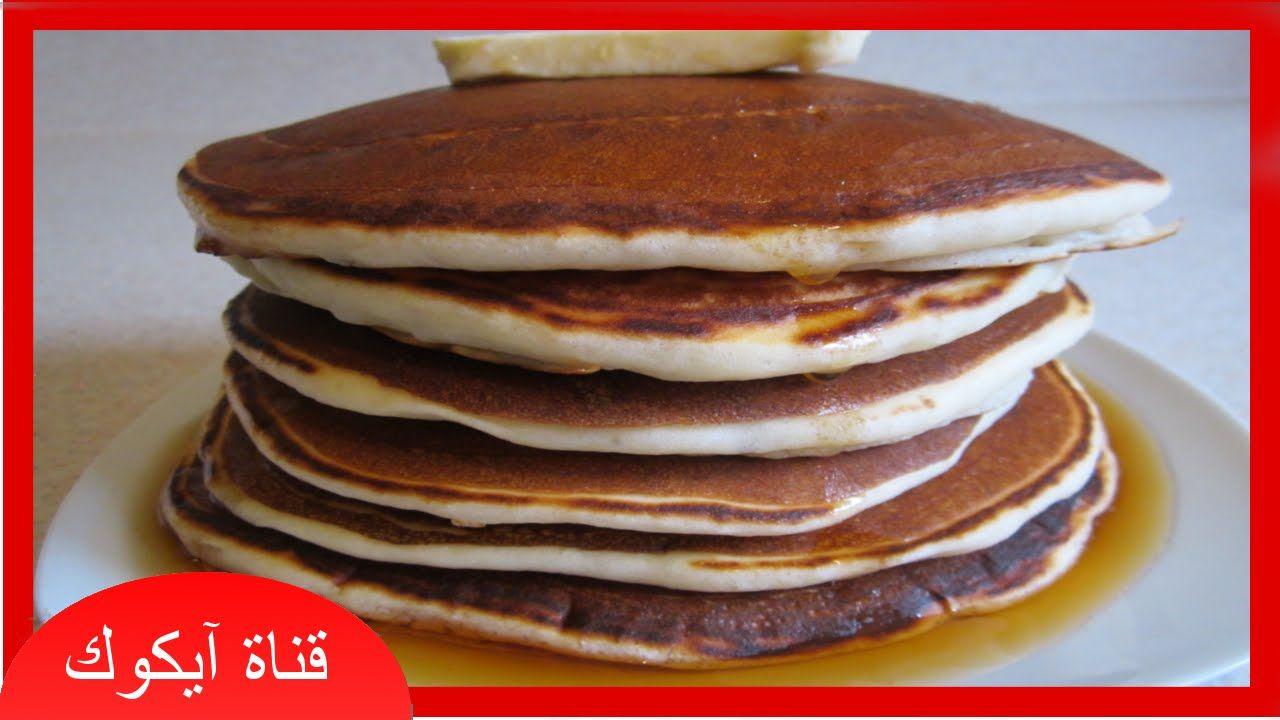 وجبات فطور طريقة عمل بان كيك سهل وخفيف فيديو عالي الجودة Pancakes Youtube Food Recipes Breakfast