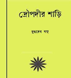 Buddhadeb Basu Books Pdf