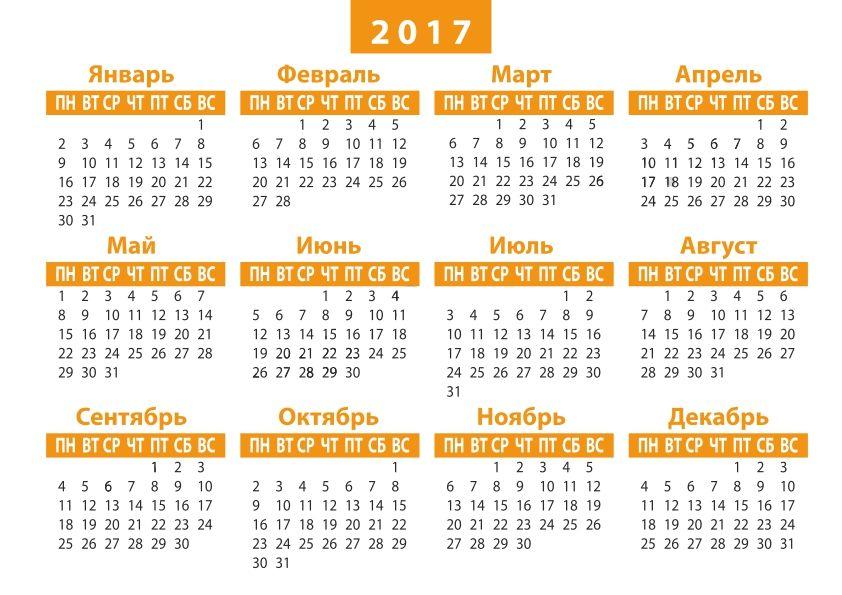 Календарь 2017 картинки в хорошем качестве