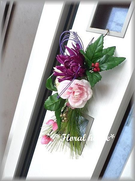 Floral houseオリジナル お正月飾りアーティフィシャルフラワー(造花)でお正月飾りを作りました。毎年恒例の人気作品です少し小ぶりの松飾ですので邪魔...|ハンドメイド、手作り、手仕事品の通販・販売・購入ならCreema。