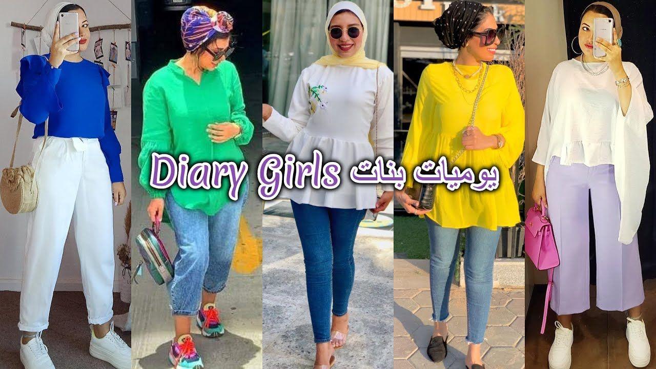 ملابس بنات صيف 2020 تنسيقات صيفية للبنات جديد موضة 2020 Fashion Gir Hijab Outfit Outfits Girl