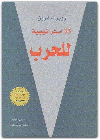 تحميل كتاب 33 استراتيجية للحرب