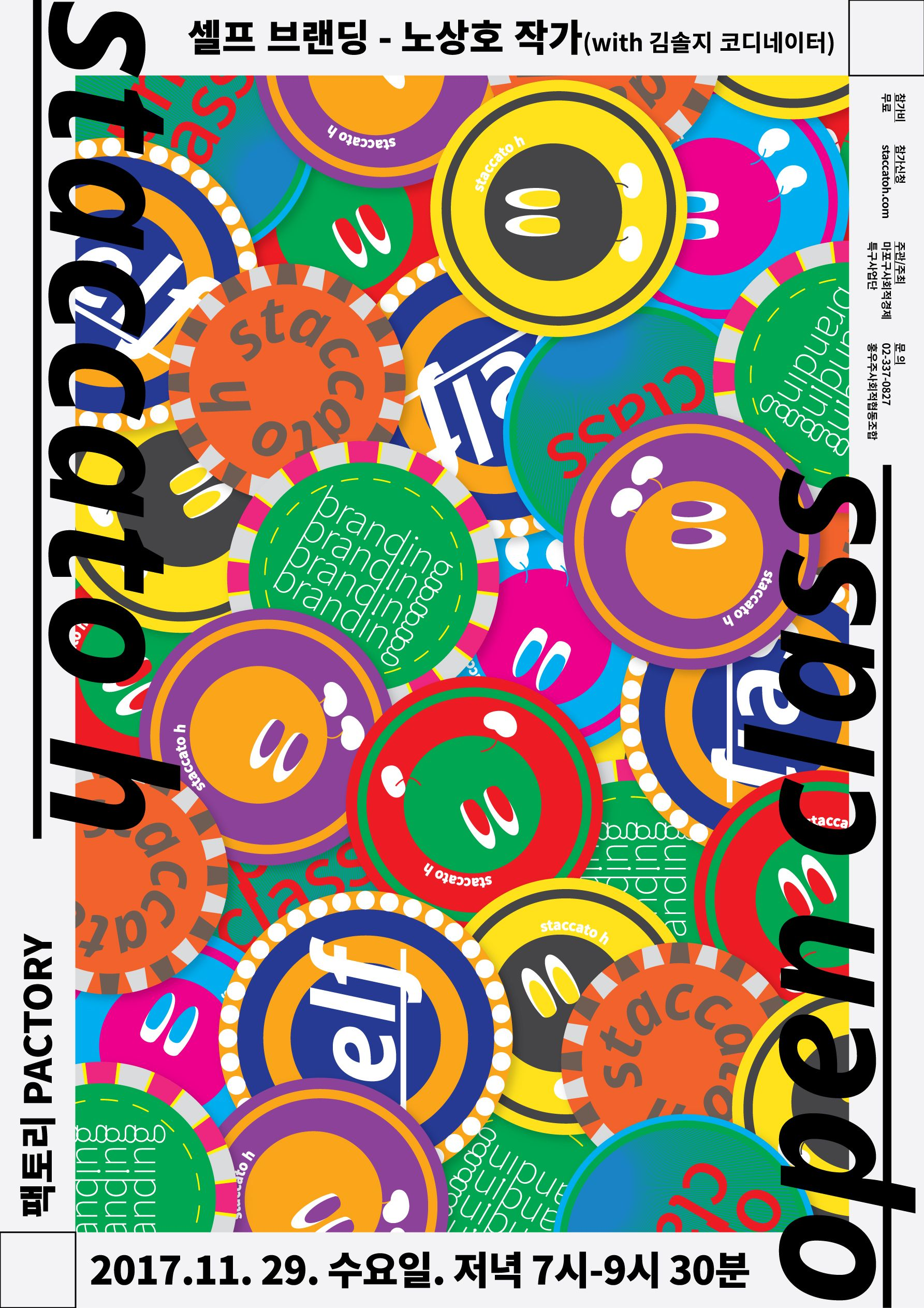 STACCATO H OPEN CLASS 셀프 브랜딩, staccato h, graphic design ...