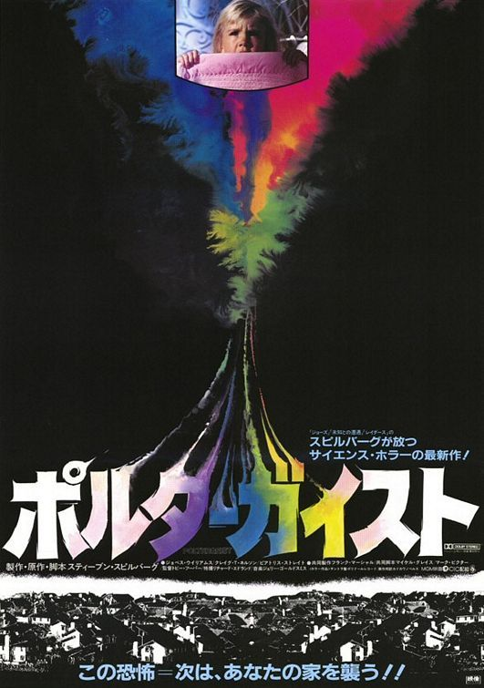 Japanese Poltergeist Poster